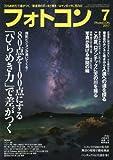 フォトコン 2017年 07 月号 [雑誌]