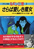 Lupin III (3) (Chuko Comic Suri anime version) (1992) ISBN: 412410409X [Japanese Import]