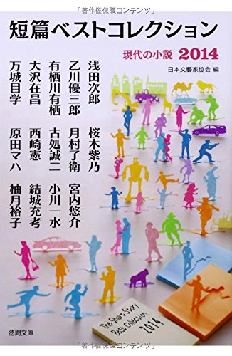 短篇ベストコレクション: 現代の小説2014 (徳間文庫)