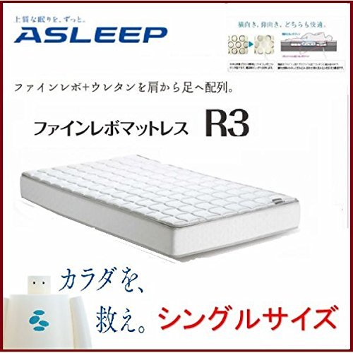 アスリープ アイシン精機 ファインレボマットレスR3 ノーマル スーパーフレックスフィットマットレス R3 (セミダブル) B074CXWYBP セミダブル  セミダブル