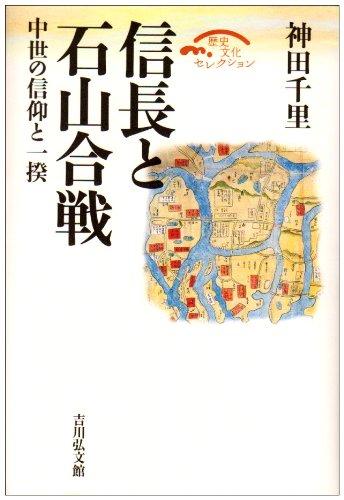 信長と石山合戦―中世の信仰と一揆 (歴史文化セレクション)