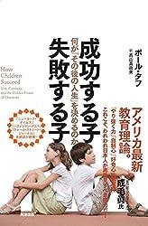 成功する子 失敗する子 ― 何が「その後の人生」を決めるのか (Japanese Edition)