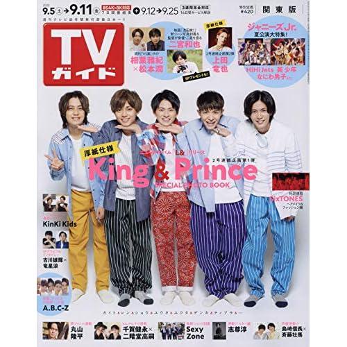 週刊TVガイド 2020年 9/11号 表紙画像