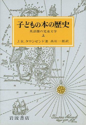 子どもの本の歴史―英語圏の児童文学 (上)