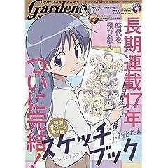 コミックガーデン 最新号 サムネイル