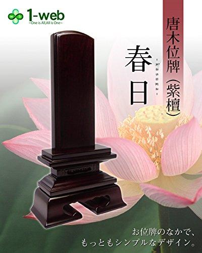 【彫代込み】唐木位牌(紫檀) 春日 3.0号 B00Q8FXF26