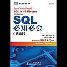 SQL必知必会(第4版) (图灵程序设计丛书 80)