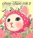 choo choo 日和2 色つきの猫でいて。