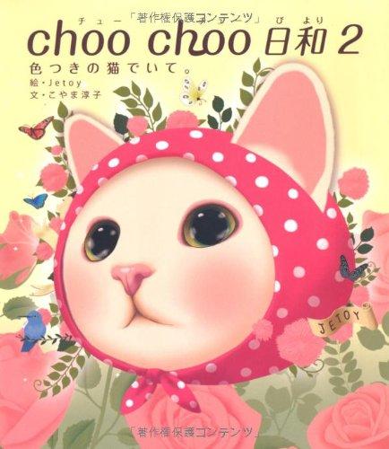 Read Online choo choo Biyori 2-shoku-tsuki No Neko De Ite [JAPANESE EDITION JE] PDF