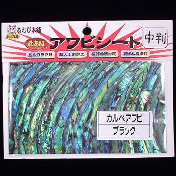 DAMIKI JAPAN(ダミキジャパン) アワビシート中判カルペ/ブラックの商品画像