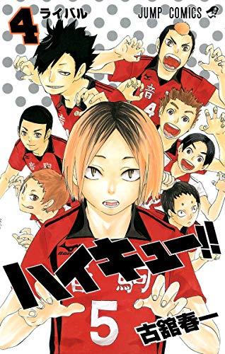 ハイキュー!! 4 (ジャンプコミックス)