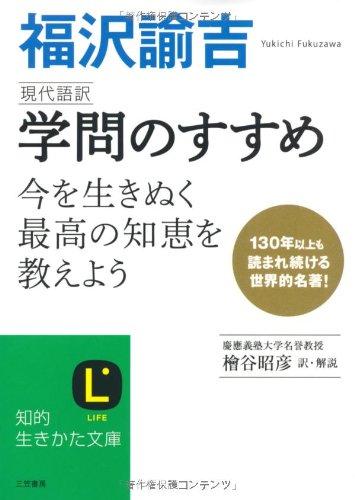現代語訳 学問のすすめ (知的生きかた文庫)