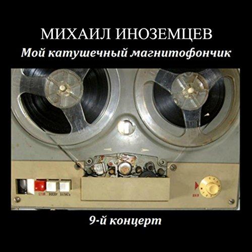 (My Reel-to-Reel Tape Recorder)