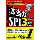 [主要3方式(テストセンター・ペーパー・WEBテスティング)対応]これが本当のSPI3だ! 【2016年度版】