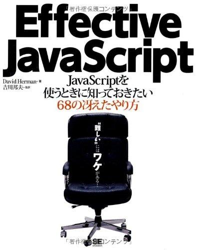 Effective JavaScript
