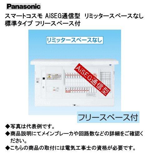 Panasonic コスモパネルコスモコンパクト21 フリースペース付 AiSEG通信型(スタンダード)リミッタースペースなし(38+3)100A BHNF810383 B016HPGE6K