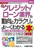 図解入門業界研究 最新クレジット/ローン業界の動向とカラクリがよ~くわかる本[第5版]