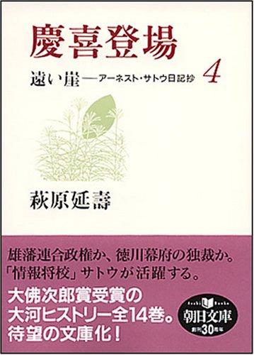 慶喜登場 遠い崖4 アーネスト・サトウ日記抄 (朝日文庫 は 29-4)