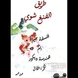 طريق الفنغ شوي: فلسفة حياة أم هندسة ديكور (Arabic Edition)