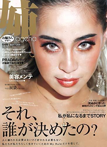 姉ageha 2018年9月号 大きい表紙画像