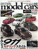 model cars (モデルカーズ) 2016年10月号 Vol.245