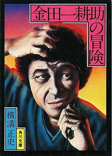 金田一耕助の冒険 (2冊) (1979年) (角川文庫)