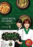 [DVD]キムチ~不朽の名作(完全版) DVD-BOX2