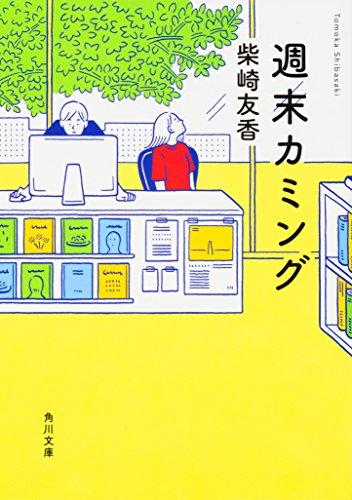 週末カミング (角川文庫)