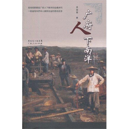Download Wide mansion person descend Southern Asia (Chinese edidion) Pinyin: guang fu ren xia nan yang PDF