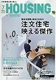 月刊 HOUSING (ハウジング) 2018年 7月号
