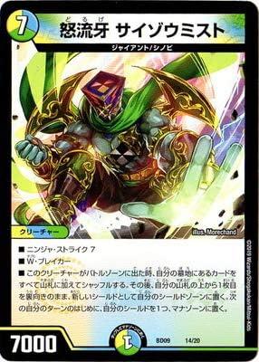 Amazon   デュエルマスターズ BD-09/14/怒流牙 サイゾウミスト   トレカ 通販