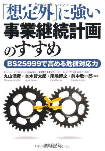 Soteigai ni tsuyoi jigyo keizoku keikaku no susume : BS 25999 de takameru kiki taioryoku. PDF