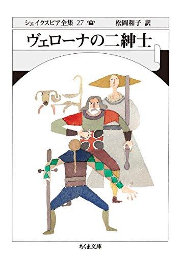 シェイクスピア全集27 ヴェローナの二紳士 (ちくま文庫)