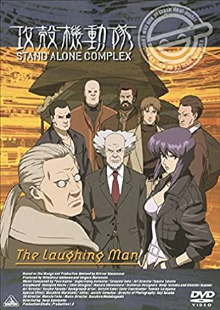 Amazon com: EMOTION the Best GHOST IN THE SHELL - STAND