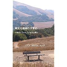 Ibunka-rikai no susume: Kitakariforunia yori: Jou-kan (Japanese Edition)