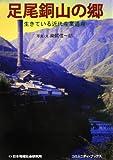 足尾銅山の郷(さと)―生きている近代産業遺産 (コミュニティ・ブックス)