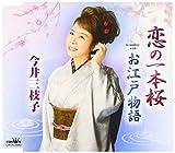 Mieko Imai - Koi No Ippon Zakua / Oedo Monogatari [Japan CD] CRCN-2563