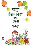 Navyug Hindi Vyakaran IX & X (Course A)