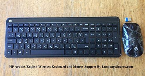 Arabic Keyboard HP Wireless Keyboard & Mouse Arabic/English Deluxe Atlas - languageSource.com