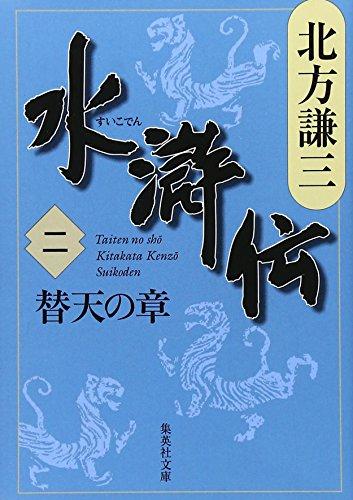 水滸伝 2 替天の章 (集英社文庫)