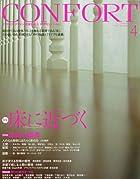 CONFORT (コンフォルト) 2010年 04月号 [雑誌]