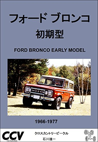 Early Ford Bronco - 6