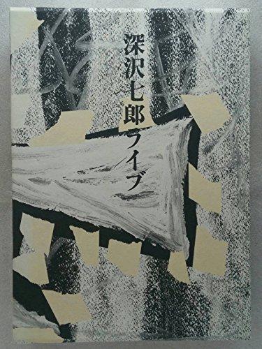 深沢七郎ライブ