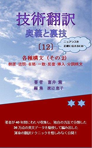 Japanese/English Technical Translation Handbook 12