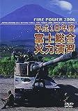 ??????18?????? ??????????????? ???????????????????????? FIRE POWER 2006 in Fuji [DVD]