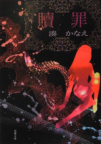 Download Shokuzai in Japanese (Paperback) pdf epub