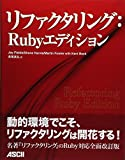 Refactoring: Ruby Edition (2010) ISBN: 4048678841 [Japanese Import]