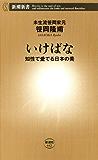 いけばな―知性で愛でる日本の美―(新潮新書)