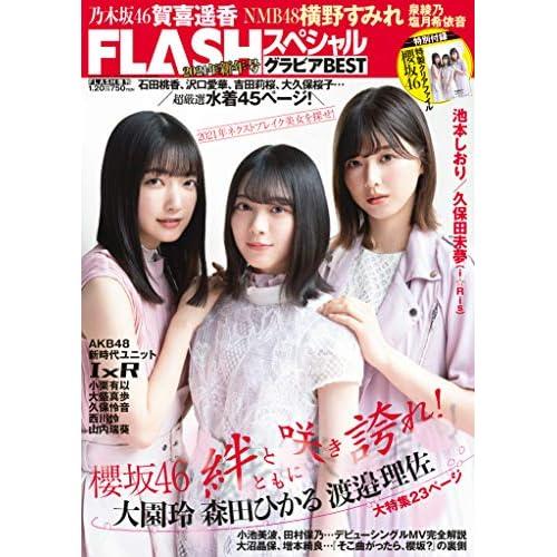FLASH スペシャル 2021年 新年号 表紙画像
