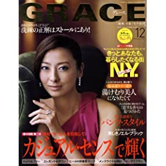 GRACE 最新号 サムネイル